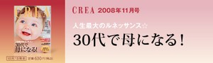 Crea_0811_mag1_3
