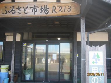 Hurusatoichibar213_2