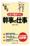 Book_s_3